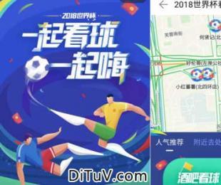 腾讯地图标注世界杯看球地图功能陪伴球迷一起体验世界杯